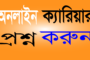 বাংলা ফন্ট কিভাবে ফটোশপ বা ইলাষ্টেটর ব্যবহার করবেন