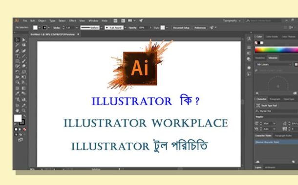 গ্রাফিক্স ডিজাইন এ Illustrator এর গুরুত্ব এবং workplace এর বিস্তারিত আলোচনা