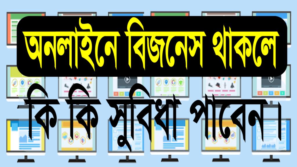 online business in Bangladesh