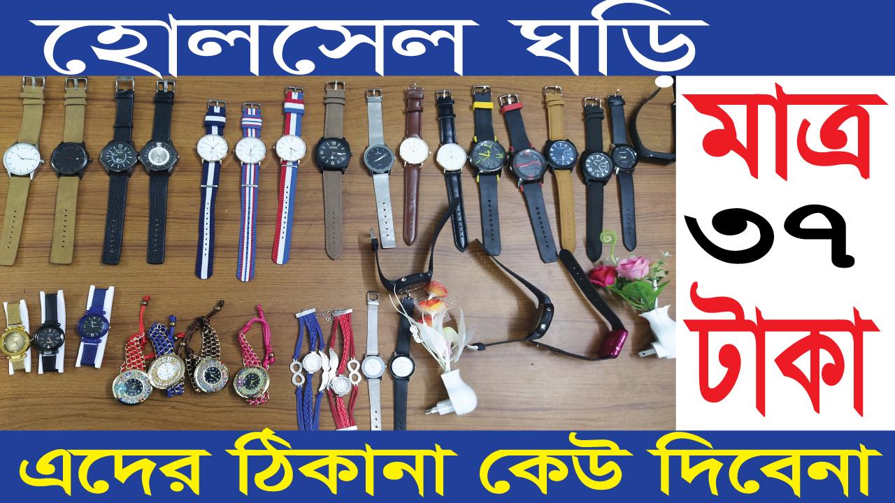 ঘড়ির পাইকারি দোকান মাত্র ৩৭ টাকায়  ঘড়ির হোলসেল মার্কেট  Watch Wholesale Market